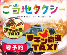 ご当地タクシー チキン南蛮タクシー