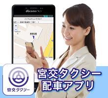 宮交タクシー配車アプリ
