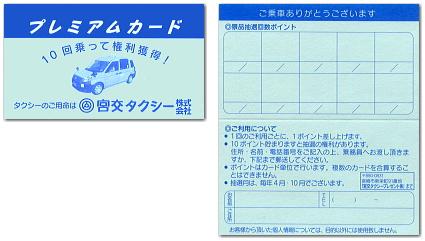宮交タクシーポイントカード