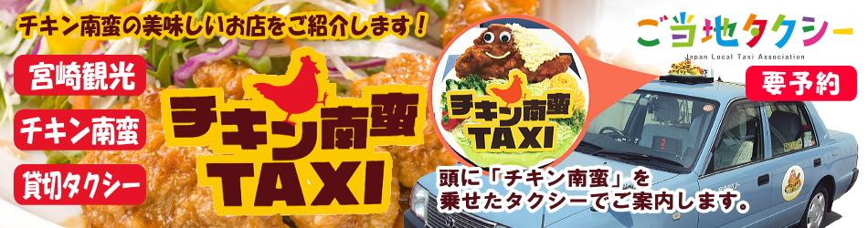 ご当地タクシー『チキン南蛮タクシー』